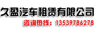 广州市久盈汽车租赁有限公司